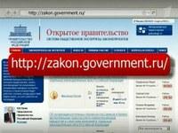 На Интернет-портале Правительства Российской Федерации заработала система общественной экспертизы законопроектов