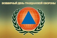 1 марта 2021 года отмечается Всемирный день гражданской обороны