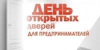 18 октября пройдёт акция «День открытых дверей для предпринимателей»