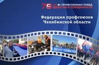 24 октября отмечается День профсоюзов