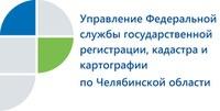 На «горячей линии»  Управления Росреестра ответят на вопросы о госрегистрации  жилых объектов