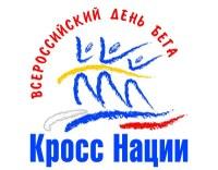 о Всероссийском дне бега «Кросс наций»    в Агаповском муниципальном районе