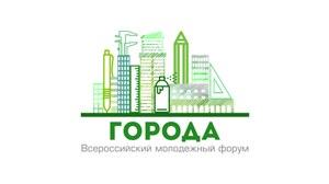 О Всероссийском молодежном форуме «Города»