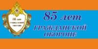 Сегодня 85 лет гражданской обороне России