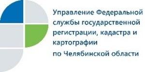 Управление Федеральной службы государственной регистрации, кадастра и картографии по Челябинской области  дает разъяснения о «дачной амнистии».