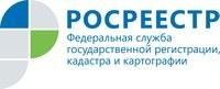 В  Агаповском отделе Управления Росреестра состоится «Единый день консультаций»