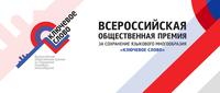 В Москве наградят лауреатов премии «Ключевое слово»