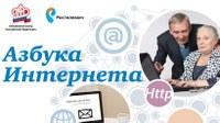 «Азбука Интернета» дополнена новым обучающим модулем