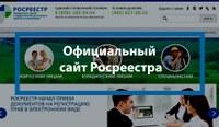 Будущее – за регистрацией через Интернет! В Управлении Росреестра успешно стартовали курсы электронных услуг