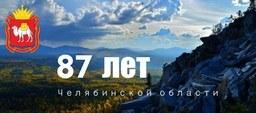 Полномочный представитель Президента поздравил южноуральцев с 87-летием Челябинской области