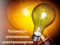 График плановых отключений электроэнергии 21, 25, 27 февраля