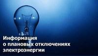 График плановых отключений электроэнергии на 14, 15 и 16 января