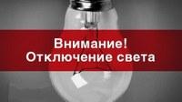 График плановых отключений электроэнергии на 15 и 16 января