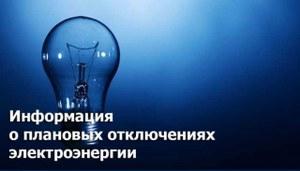 График плановых отключений электроэнергии на 21, 22 и 25 ноября