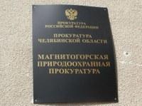 График приема граждан  в Магнитогорской природоохранной прокуратуре