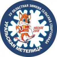 Итоги финальных соревнований XV областной зимней сельской спартакиады «Уральская метелица»
