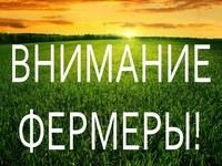 Курсы повышения квалификации для фермеров в Челябинске на базе ЮУрГАУ