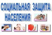Меры социальной поддержки населения Агаповского района