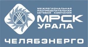 «МРСК Урала» напоминает потребителям о своевременной оплате электроэнергии