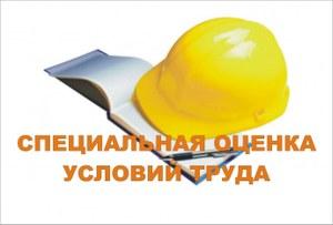 Обращение Челябинской областной трехсторонней комиссии но  регулированию социально-трудовых отношений и межведомственной  комиссии по охране труда в Челябинской области к работодателям  Челябинской области