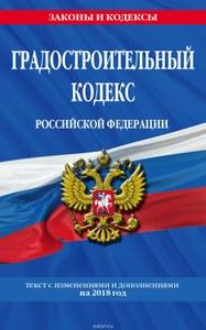 Обращение к работодателям Челябинской области, осуществляющим строительство