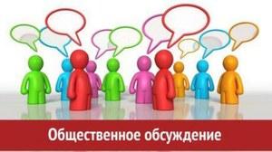 Общественные обсуждения по материалам, обосновывающим объемы (лимиты, квоты) изъятия охотничьих ресурсов на территории Челябинской области