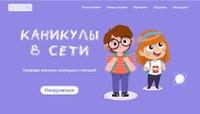Онлайн-платформа «Детидома» выйдет на федеральный уровень