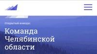 Определились победители кадрового конкурса «Команда Челябинской области»