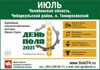Передовые технологии в сельхозпроизводстве покажут на выставке «День поля – 2021»
