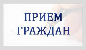 Прием граждан по вопросам трудового законодательства и охраны труда