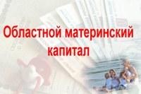 Размер областного материнского капитала увеличен