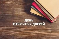 Роспотребнадзор проведет «День открытых дверей»