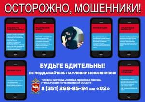 с 4 по 6 августа ГУ МВД России по Челябинской области проводит профилактическую акцию «Останови мошенника!»