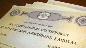Семьи получают электронные сертификаты на материнский капитал