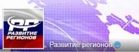 Сводный обзор общественно-ориентированных проектов субъектов РФ «Социальное развитие России»