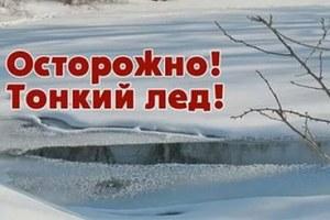 Тонкий лед опасен для жизни!