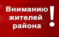 ‼Уважаемые жители Агаповского муниципального района ‼