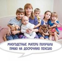 В 2021 году многодетные матери, имеющие четырех детей, впервые начнут выходить на досрочную пенсию.