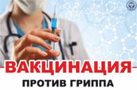 В Агаповском районе началась вакцинация от гриппа