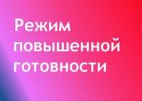 В Челябинской области режим повышенной готовности продлен до 23 августа 2020 года