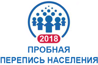 В октябре 2018 года в России состоится Пробная перепись населения