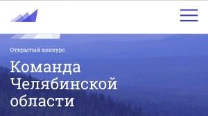 Вице-губернатор Виктор Мамин рассказал о «Команде Челябинской области»