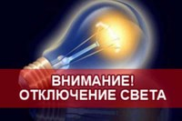Внимание: плановое отключение электроэнергии