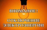 Внимание! Плановые отключения электроэнергии.