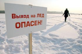 Внимание, тонкий лед!