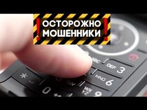 Внимание! Возможны случаи телефонного мошенничества.