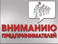 Вниманию предпринимателей, руководителей предприятий малого и среднего бизнеса, жителей Агаповского района!