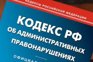 ВНИМАНИЮ СУДОВОДИТЕЛЕЙ!  ЗНАЧИТЕЛЬНЫЕ ИЗМЕНЕНИЯ В КоАП РФ!