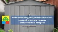 Вниманию владельцев металлических гаражей и не капитальных хозяйственных построек