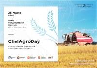 Южноуральских фермеров приглашают принять участие в агропромышленной выставке
